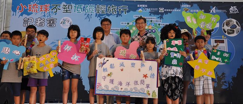 記者會上,白沙國小學童精心準備了友善環境的行動劇。孫文臨攝