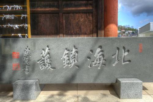 02-05-2019 Ryugu Jinjya Shrine, Otaru (9)