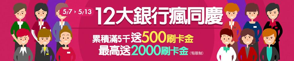店家塞塞樂Ban_950x200_2