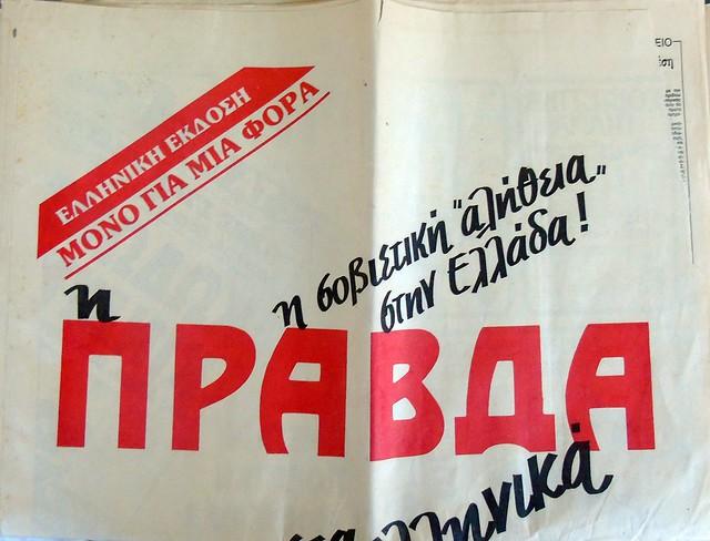 Ελληνική έκδοση της «Πράβντα»