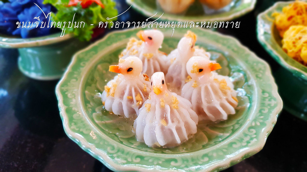 ขนมจีบไทยรูปนกสีขาว