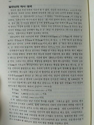 독서노트 | 한단고기3