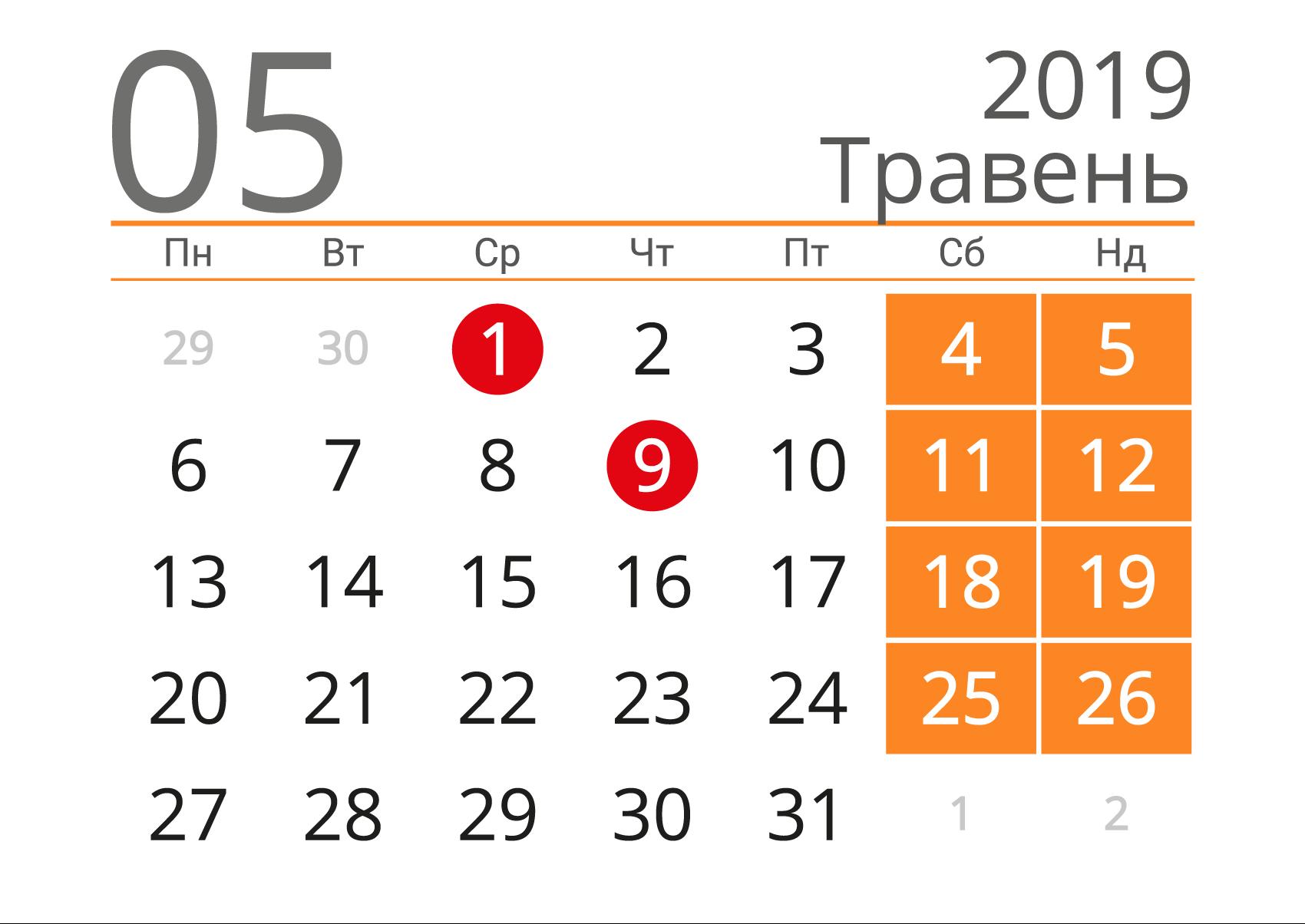 kalendar-2019-05-misyats-traven-norm