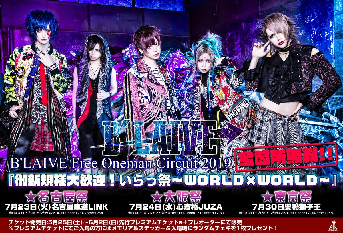 日本樂團 B'LAIVE 將展開免費專場巡迴&『メンヘラバスターズ』MV完整公開