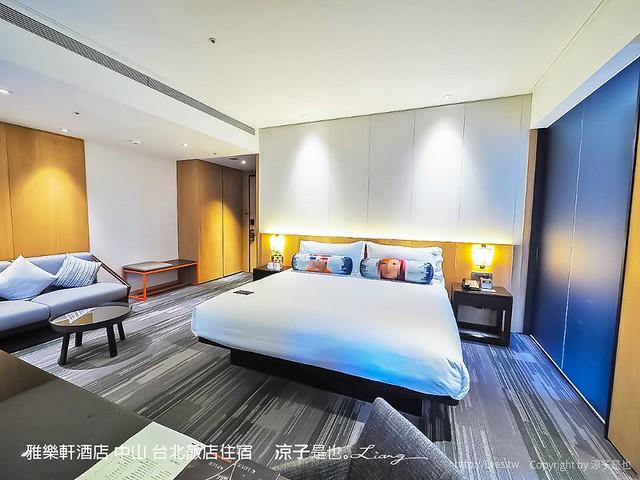 雅樂軒酒店 中山 台北飯店住宿 8