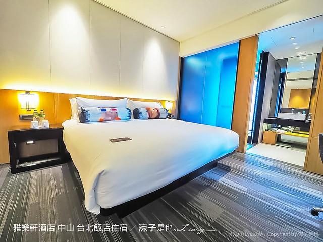 雅樂軒酒店 中山 台北飯店住宿 15