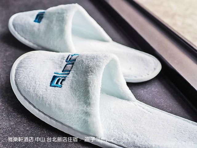 雅樂軒酒店 中山 台北飯店住宿 49