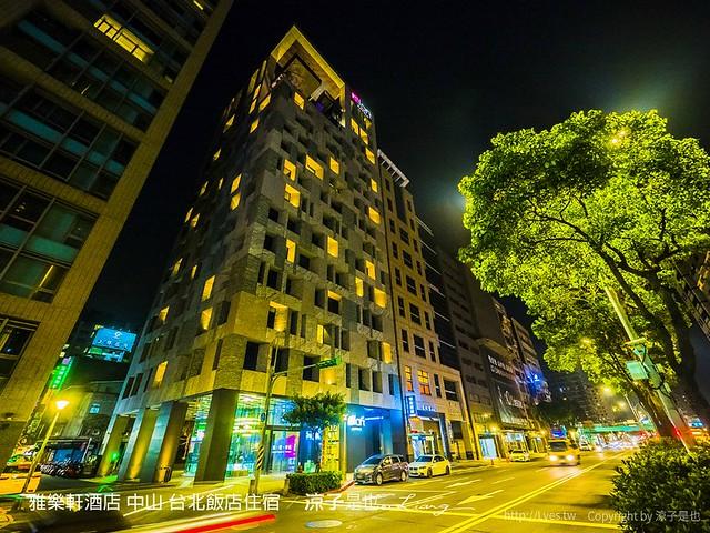 雅樂軒酒店 中山 台北飯店住宿 107