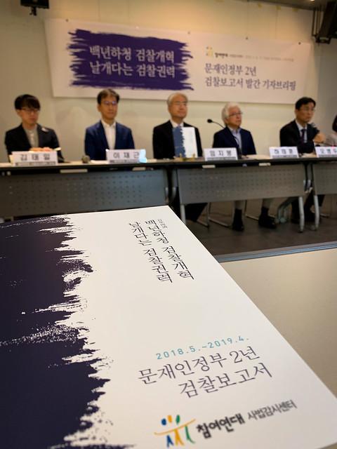 20190508_검찰보고서발간_기자브리핑