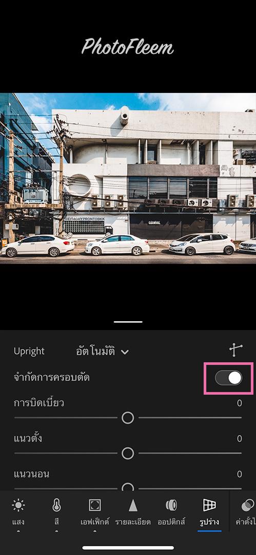 Lightroom-Upright-03