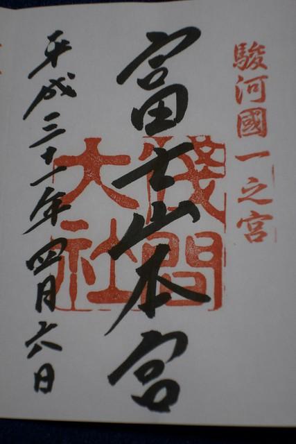 fujisanhonguusengentaisha_01