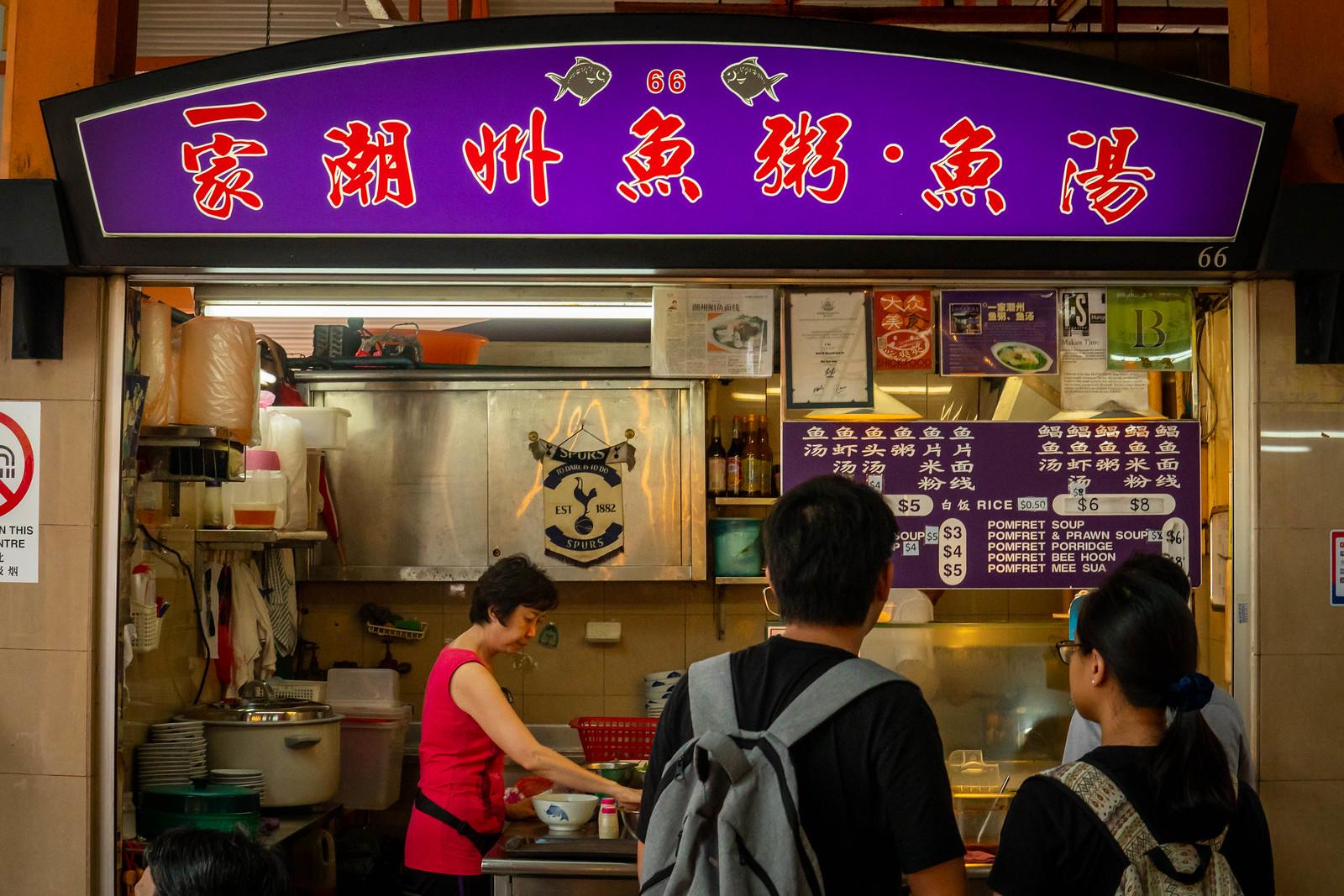 Maxwell Food Centre - Yi Jia Chao Zhou Yu Zhou Store Front