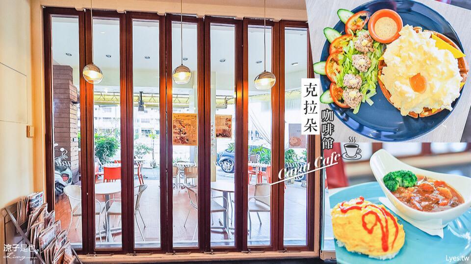 克拉朵咖啡館 台中 早午餐 商業午餐