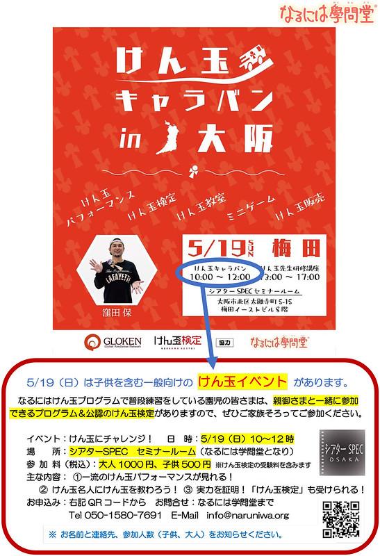 けん玉イベントがあるよ! 5/19(日)