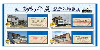 【4/20(土)発売】ありがとう平成記念入場券