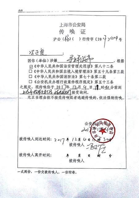 证据18-1-4-传唤证-20171204