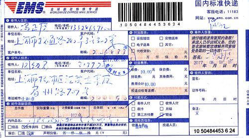 证据17-3-20170618向杨浦法院起诉的凭证