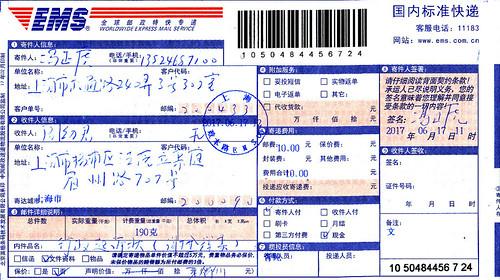 证据16-4-20170617向杨浦法院起诉的凭证
