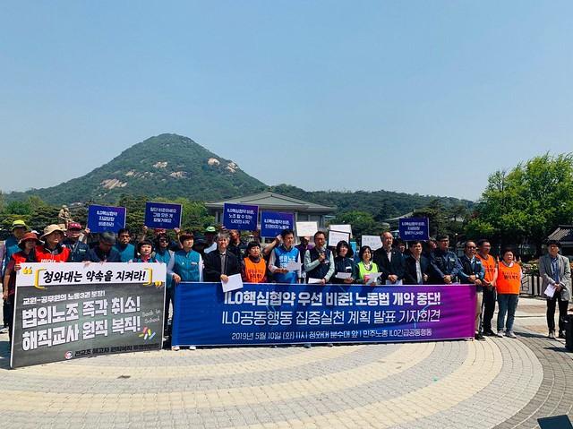 20190510_사진_ILO긴급공동행동 기자회견