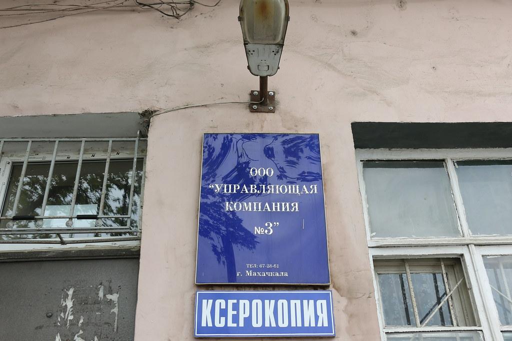 Makhachkala_ma19_83