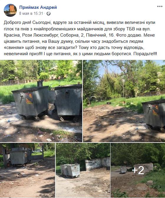 Screenshot_2019-05-10 (14) Приймак Андрей