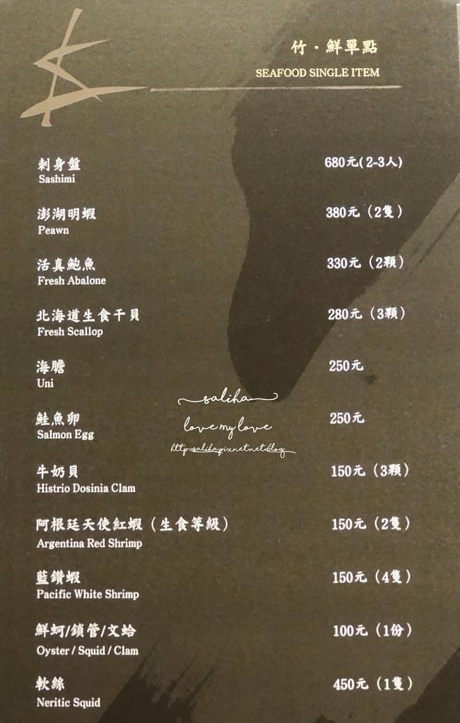 台北東區竹苑shabu高級鍋物海鮮好吃火鍋餐點菜單價位訂位menu價格 (1)