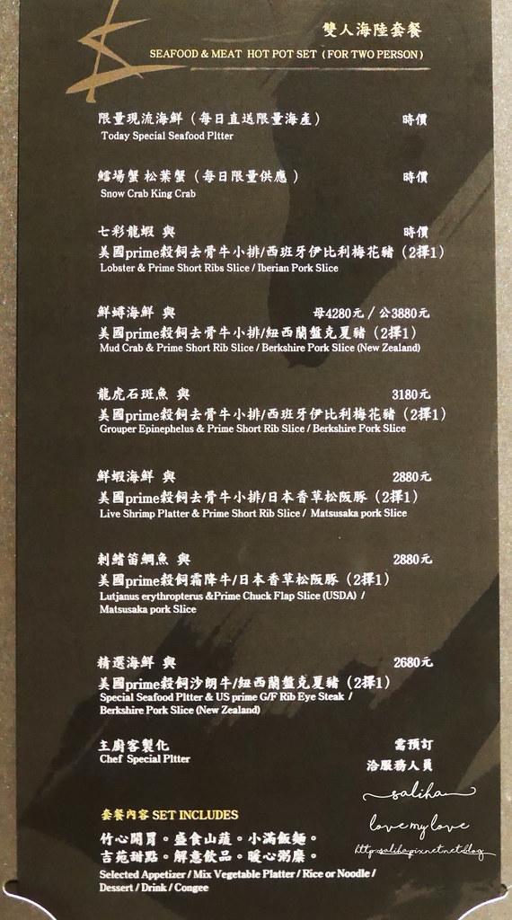 台北東區竹苑shabu高級鍋物海鮮好吃火鍋餐點菜單價位訂位menu價格 (2)