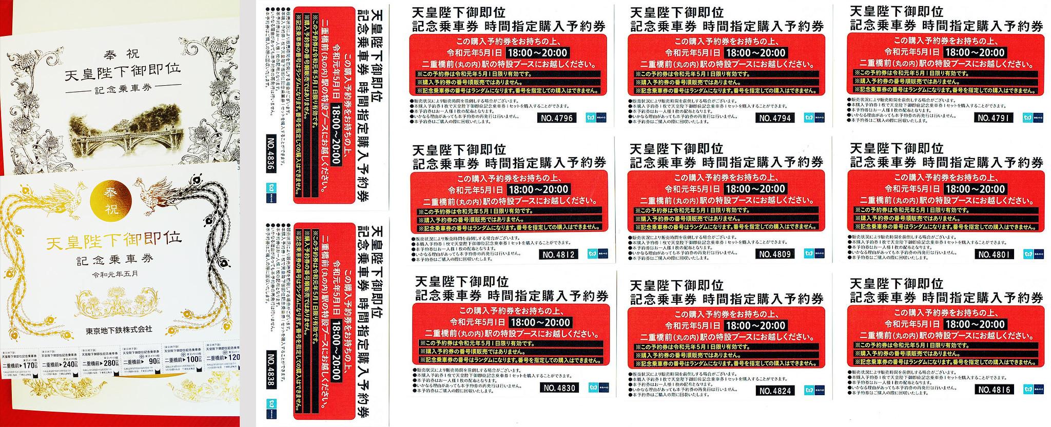 記念乗車券(表・裏・カバー)と購入予約券