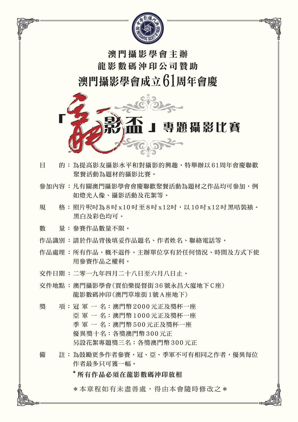 61周年會慶_龍影盃
