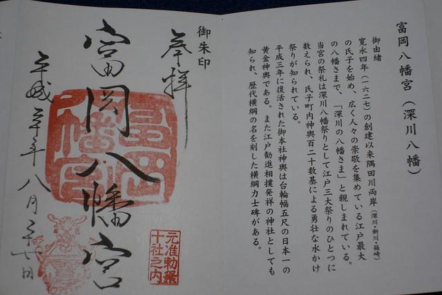 tomiokahachimangu_01