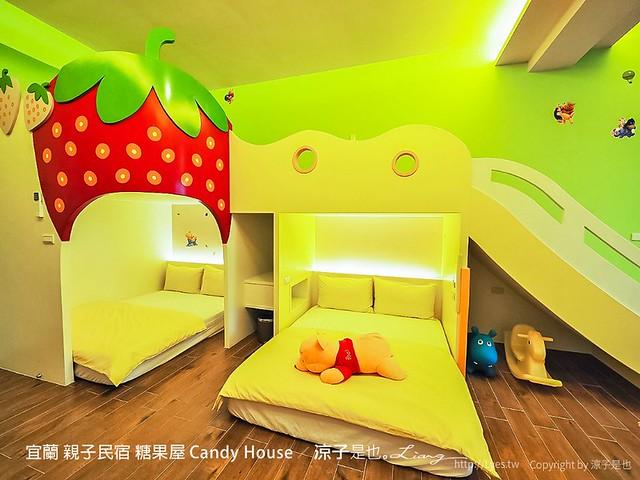 宜蘭 親子民宿 糖果屋 Candy House 36