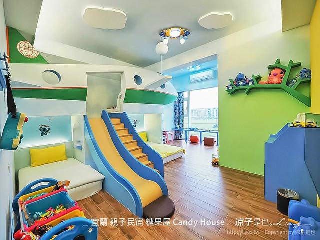 宜蘭 親子民宿 糖果屋 Candy House 55