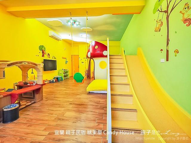 宜蘭 親子民宿 糖果屋 Candy House 79