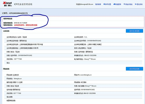 ICP备案系统-订单号:ICP3250269624283170 - 副本