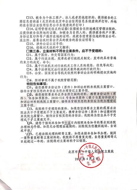 20190404-北京一中院立案告知书-2