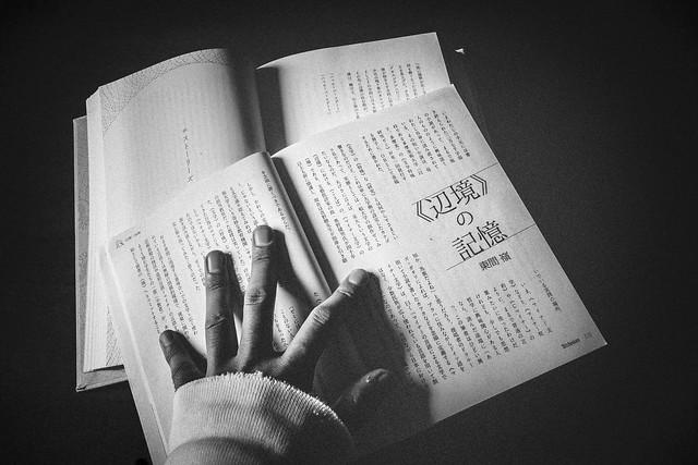 ウィッチンケアVol.05 自作ページ+多摩美文学ゼミ『≠ストーリーズ』
