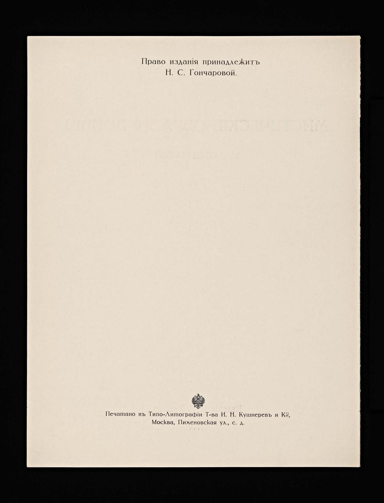 1914. Мистические образы войны 14 литографий-03