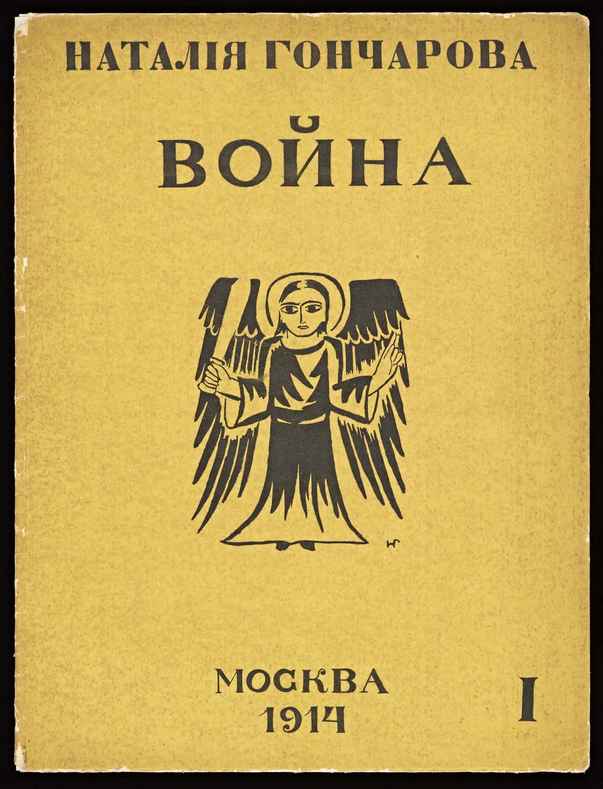 1914. Мистические образы войны 14 литографий-01