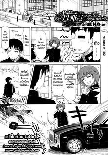 ยามาโตะ รักคุณเท่าฟ้า – [Kazuma Muramasa] Under Yamato's Care