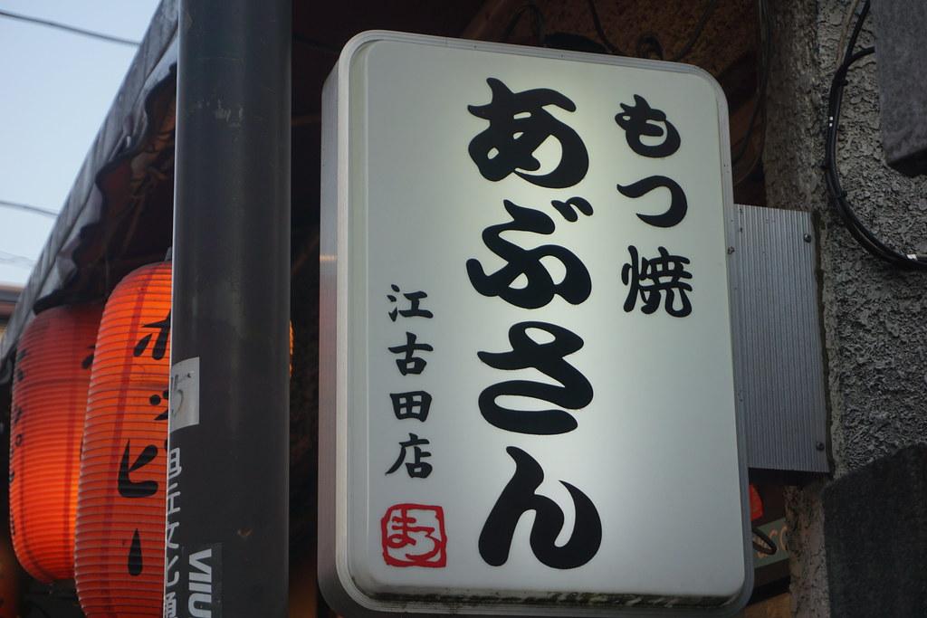 あぶさん(江古田)