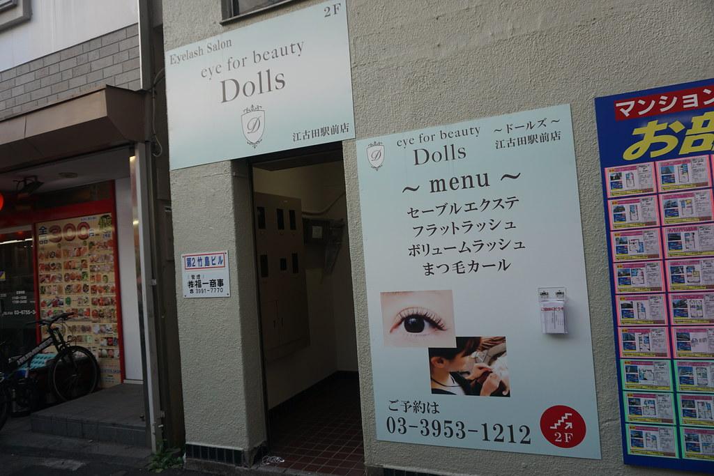 Dolls(江古田)
