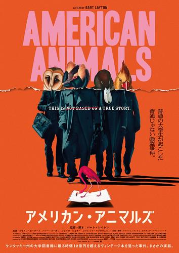 映画『アメリカン・アニマルズ』 © AI Film LLC/Channel Four Television Corporation/American Animal Pictures Limited 2018