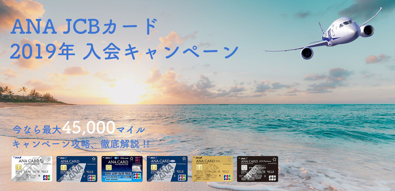 ANA JCBカード 2019年 入会キャンペーン