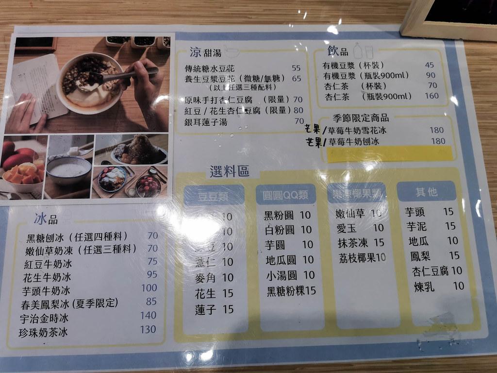 春美冰菓室(1)