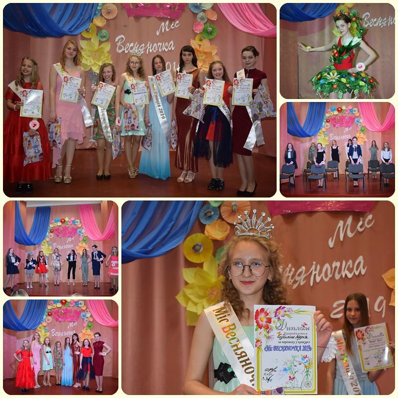 """Конкурс краси і грації """"Міс Весняночка 2019"""""""