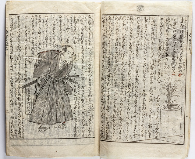 #1847. Drawing and calligraphy by Yoshitora