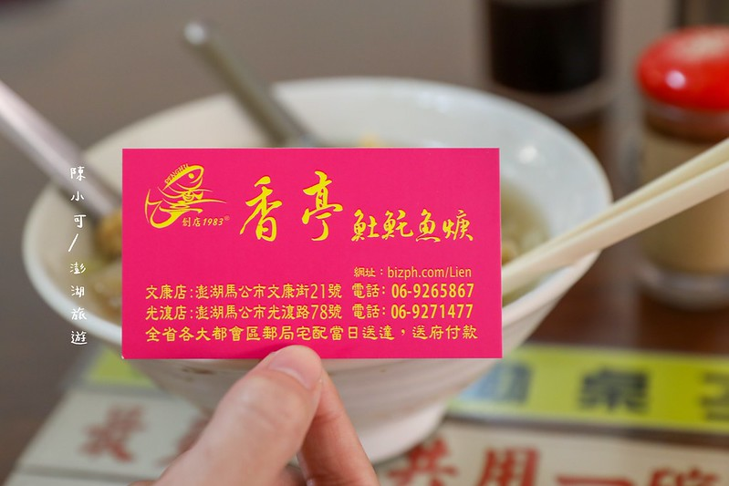 澎湖文康街早餐,澎湖旅遊,澎湖香亭土魠魚羹,香亭土魠魚羹 @陳小可的吃喝玩樂