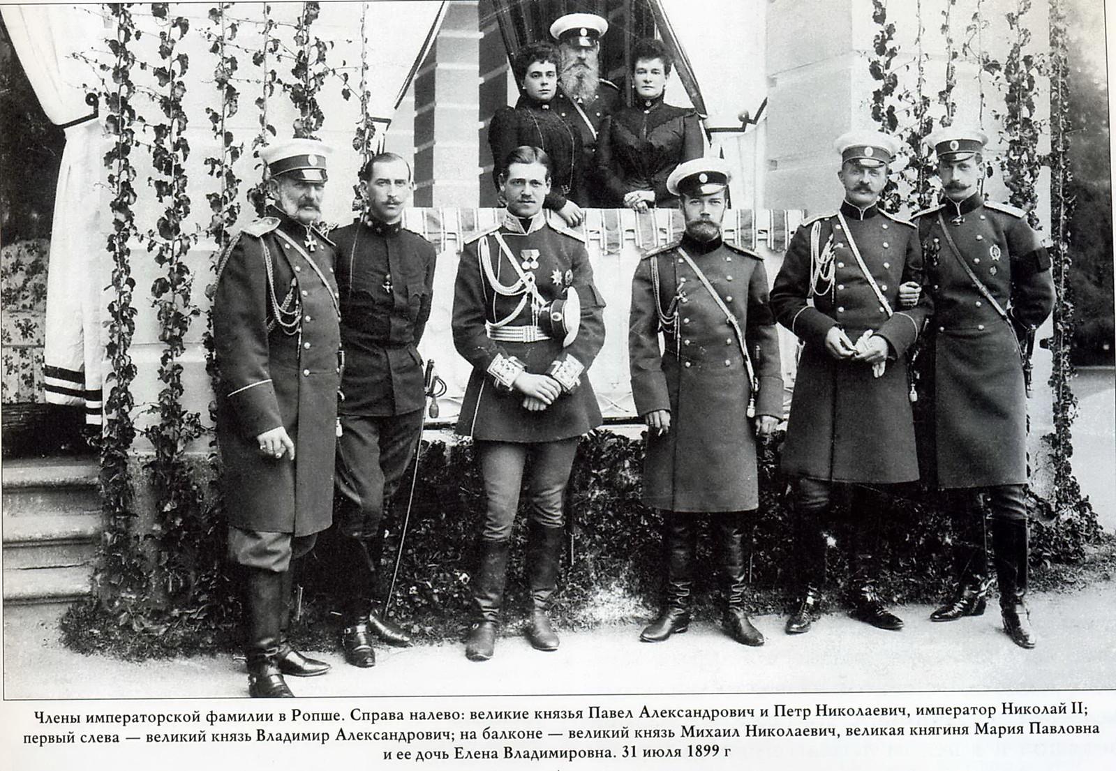 1899. Члены Императорской фамилии в Ропше
