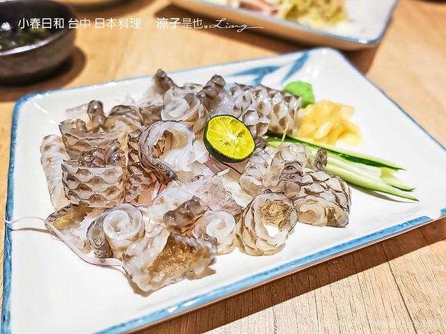 小春日和 台中 日本料理 2
