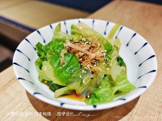 小春日和 台中 日本料理 3